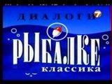 <Диалоги о Рыбалке.Алтай 1.Чёрный Иртыш.Карась.Щука.>